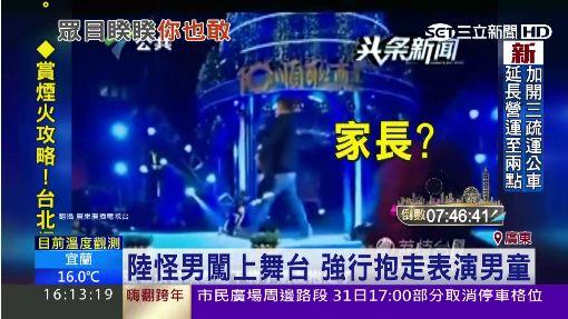 廣東怪男闖舞台 強行抱走表演男童