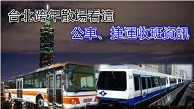 跨年、公車、捷運/flickr-PROAntonio Tajuelo (https://www.flickr.com/photos/antoniotajuelo/11467975375/in/photolist-itonxn-88CE6K-5L64MH-itoA71-itnKTg-itofvL-gcWxQx-58Sg5D-eaXRbs-98vWjX-efFArp-kkLxo-5yAz8Y-bBsug8-8oE2xw-itnUkq-85zSRz-itou6R-itoLFC-itnKC6-itoPjd-itnHXn-itoxsb-qaE6yU-fAedbw-itoTon-itoMvv-itoisQ-cDdu9o-itoGsz-itoUrp-ito4Ur-itoeK8-itoaox-itp89D-itow4b-itoHup-ito6Kj-itnL84-itohZJ-r4sd1K-itoVnT-cWCy1o-cWCvA9-cWCuj1-cWCqqJ-itomSy-itp8x4-itoUob-itovs9)