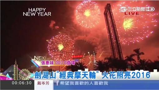 2016劍湖山煙火