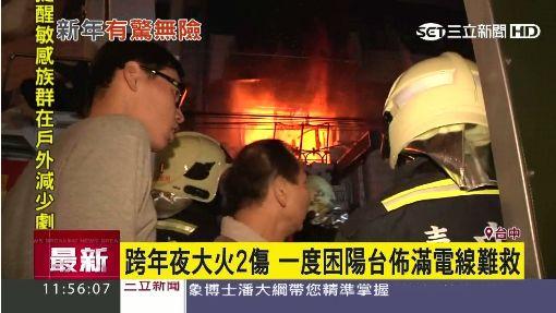跨年夜大火2傷 一度困陽台佈滿電線難救