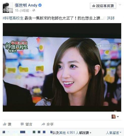 洪詩 圖/翻攝自張世明 Andy臉書