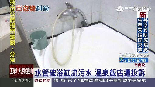 水管破浴缸流污水 溫泉飯店遭投訴│三立新聞台