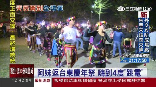 """阿妹返台東慶年祭 嗨到4度""""跳電"""""""