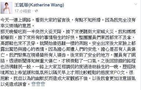 王凱蒂/臉書