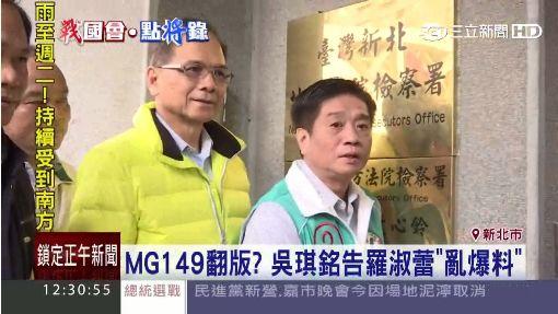 """MG149翻版? 吳琪銘告羅淑蕾""""亂爆料"""""""