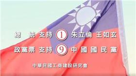 國民黨廣告/國民黨臉書