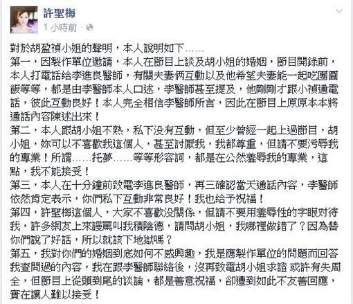 小禎 呂文婉 李進良 許聖梅/FB