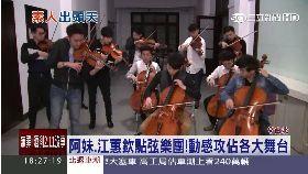天后弦樂團1800