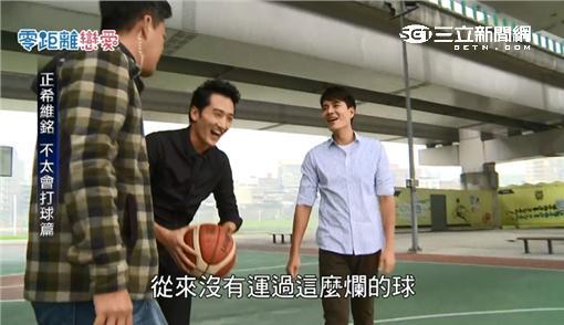 戀愛鄰距離,王傳一,邱昊奇,高英軒,裴正希,徐維銘,打球,籃球,鬥牛