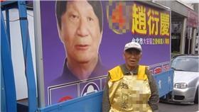 趙衍慶/圖截自趙衍慶臉書
