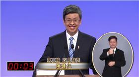 2016副總統候選人政見發表會 第三輪:政見發表 陳建仁 20160104