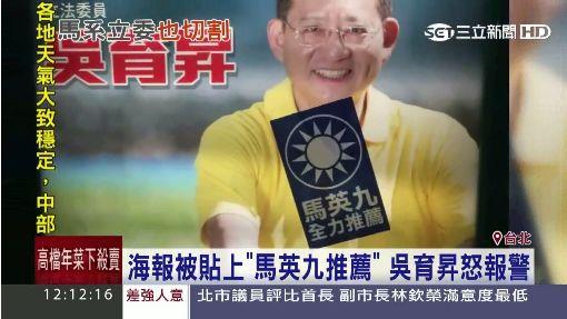 """海報被貼上""""馬英九推薦"""" 吳育昇怒報警"""