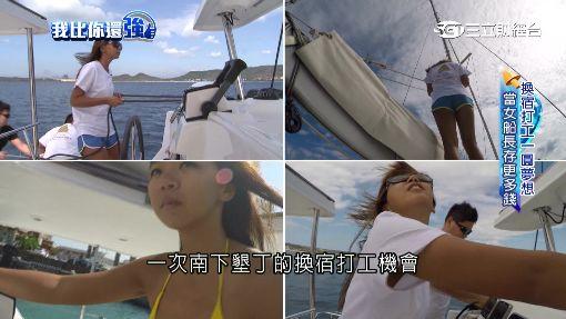 開船非男人專利! 女船長圓海洋夢