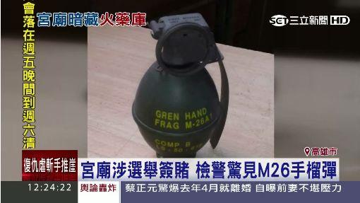 宮廟涉選舉簽賭 檢警驚見M26手榴彈