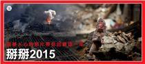 2015,總統,ISIS,恐怖攻擊,中國,照片,馬習會,復航(網路溫度計)