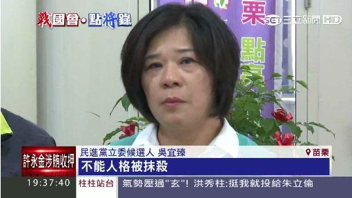 吳宜臻泣訴遭對手抹黑 雙方陣營嗆提告