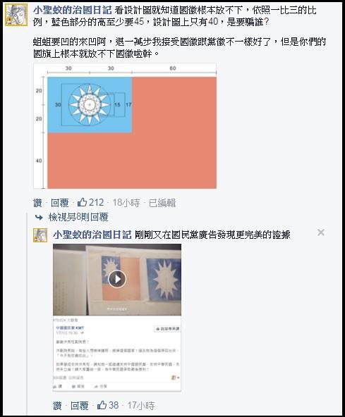 國旗/小聖蚊的治國日記