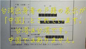 日本戶籍正名台灣。圖/擷取自「台湾出身者の戸籍を中国から台湾に改正を」臉書