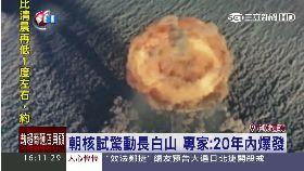 核爆長白噴1600