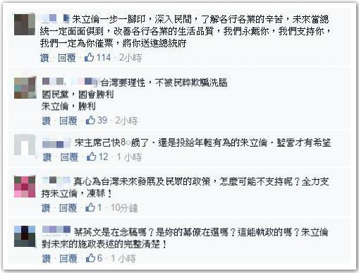 朱立倫發文,網友回應 (圖/翻攝自朱立倫臉書)