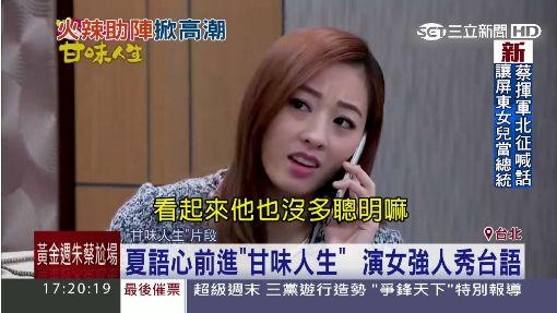"""夏語心前進""""甘味人生""""  演女強人秀台語"""