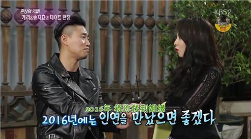 宋智孝、Gary/KBS