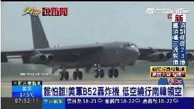 美B52嗆北韓1700