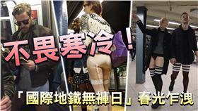 國際地鐵無褲日