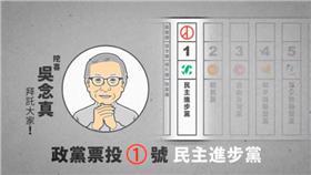 吳念真、民進黨(圖/翻攝自YouTube)