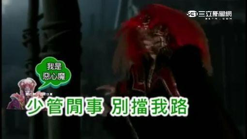 陳超明化身俠客戲偶 要除姓「杜」惡心魔