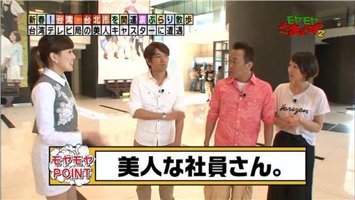 張瓊方,狩野惠理,主播▲圖/翻攝自翻攝東京電視台畫面
