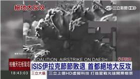ISIS大反攻