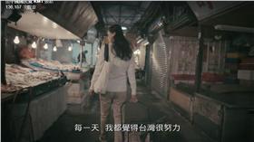 蔡英文,國民黨,民進黨,宣傳影片,媽媽,台灣 圖/翻攝自國民黨宣傳影片