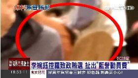 婉鈺嗆賄選1800