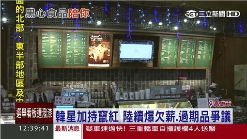 韓系連鎖咖啡店過期品贈客 韓籍幹部交保