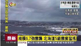 北海道強震1600