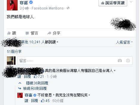 劉容嘉地球人之說 (圖/翻攝自PTT)