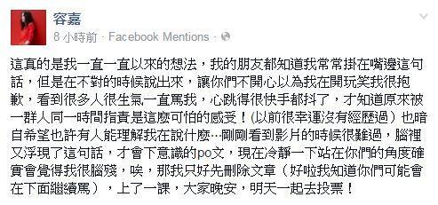劉容嘉地球人之說 (圖/翻攝自容嘉臉書)