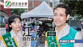 2016立委大選:民進黨江永昌自行宣布當選