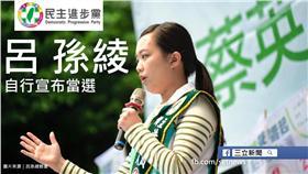 2016立委大選:民進黨呂孫綾自行宣布當選