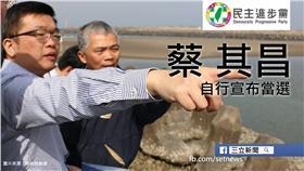 2016立委大選:民進黨蔡其昌自行宣布當選