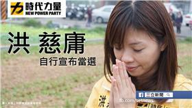 2016立委大選:時代力量洪慈庸自行宣布當選
