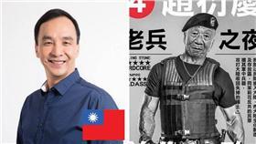 朱立倫,趙衍慶-雙方臉書