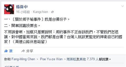 楊偉中臉書