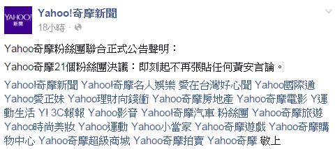yahoo、黃安/臉書