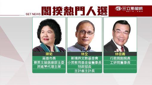 蔡勝選兩大功臣 陳菊.林全閣揆呼聲高