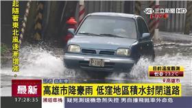 豪雨,淹水▲圖/新聞台