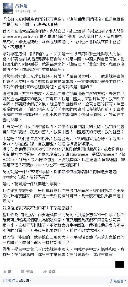 呂秋遠(圖/翻攝自呂秋遠臉書)