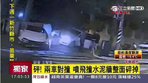 砰! 兩車對撞 噴飛撞水泥牆整面碎掉