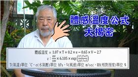 李富城▲合成圖/取自李富城臉書、中央氣象局
